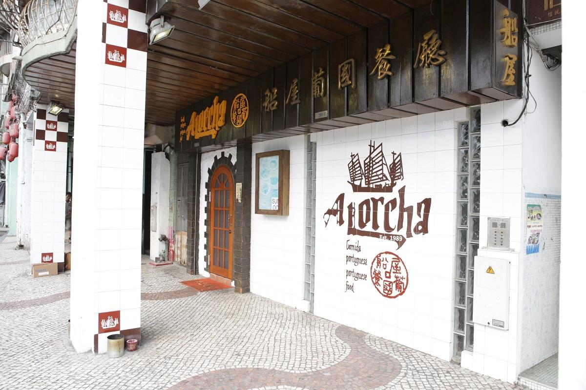 A Lorcha