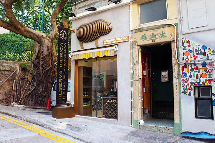 Reserva Ibérica 店面。照片來源:Reserva Ibérica