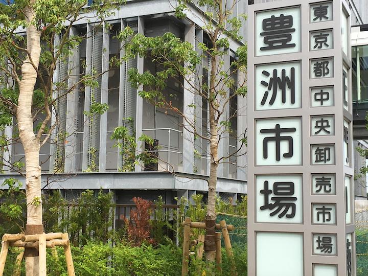 築地市場即將搬遷到豐洲新市場。